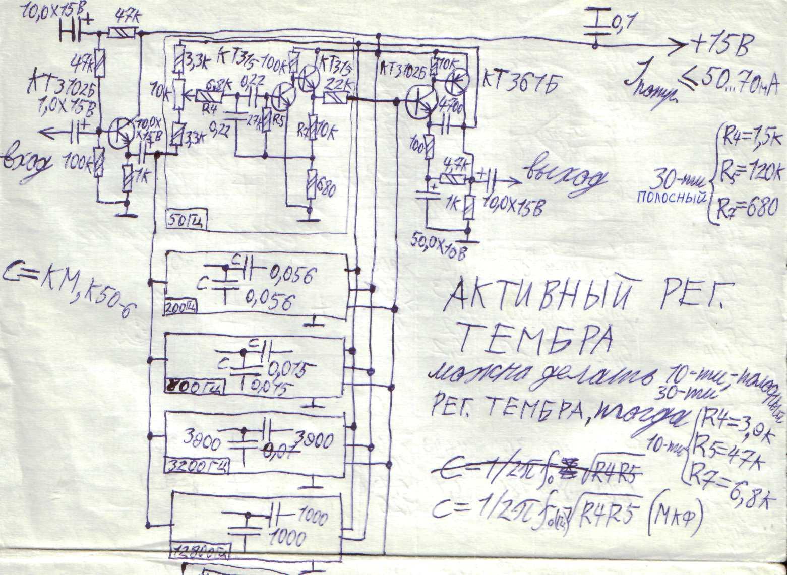 Эквалайзер схема